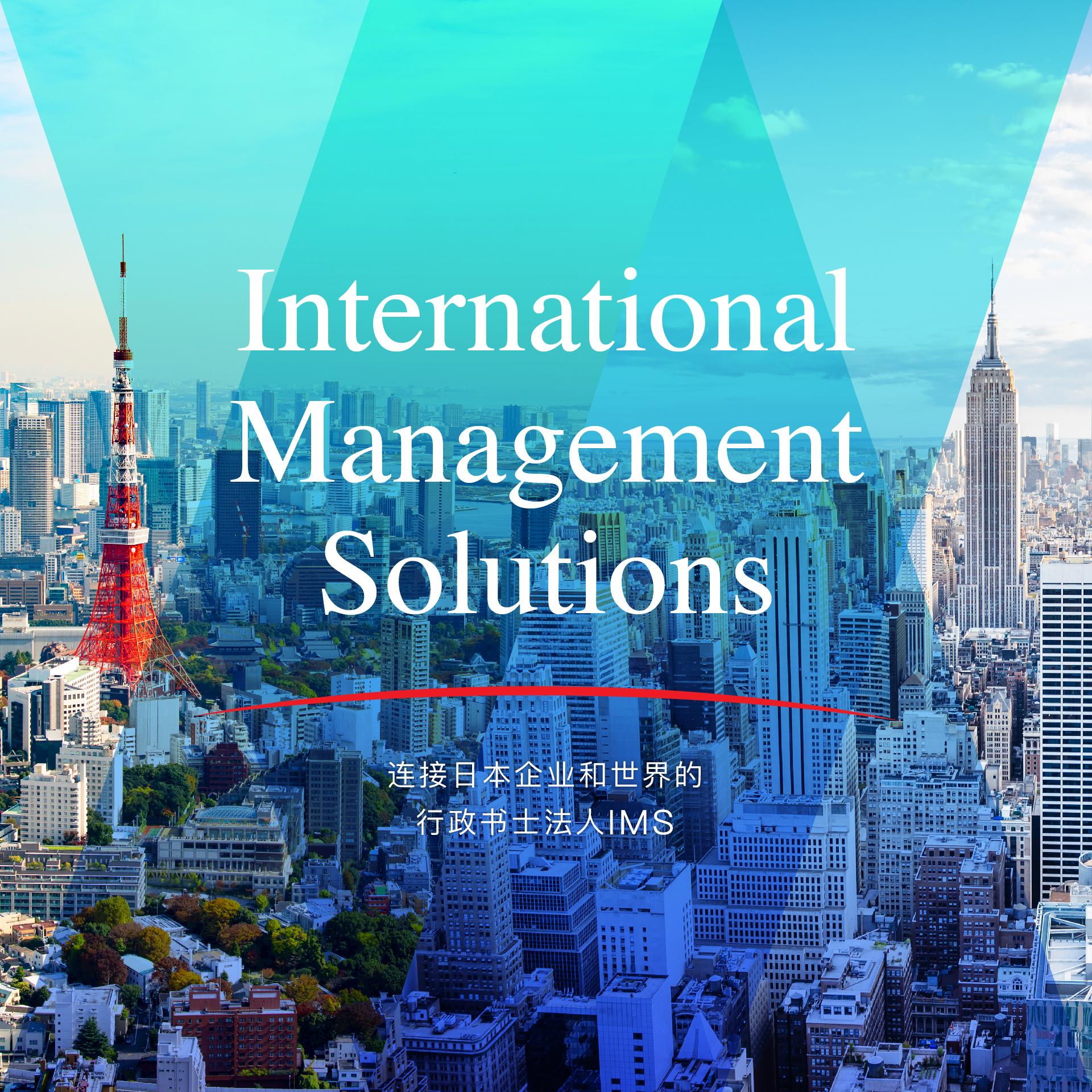 连接日本企业和世界的行政书士法人IMS